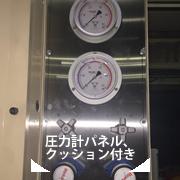 圧力計パネル、クッション付き